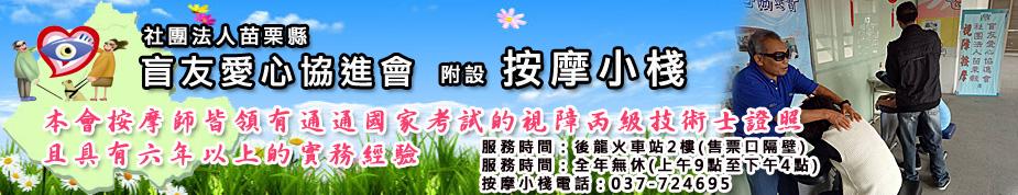 服務時間:後龍火車站2樓(售票口隔壁)、服務時間:全年無休(上午9點至下午4點)、按摩小棧電話:037-724695
